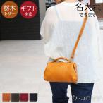 レザーホルダープレゼント対象商品/本革 ショルダーバッグ メンズ レディース おしゃれ おすすめ 鞄 PORCO ROSSO(ポルコロッソ) [nouki4]