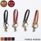 本革 クラッチホルダー メンズ レディース おしゃれ おすすめ  PORCO ROSSO(ポルコロッソ)