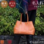 ショッピング本革 本革 トートバッグ PORCO ROSSO(ポルコロッソ) [nouki4]