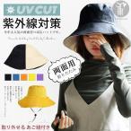 つば広帽子 両面用 ハット 帽子 レディース UVカット 紫外線対策 折りたたみ 日よけ帽子 紐付き 遮光 風で飛ばない帽子 春 夏 おしゃれ  代引不可