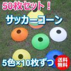 サッカーコーン 5色 合計50枚セット ディスクコーン マーカーコーン サッカー フットサル 陸上等