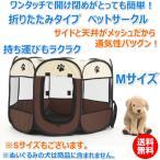 ペットサークル 折りたたみ 犬 猫 ケージ ゲージ ペットケージ コンパクト メッシュ 仕切り Mサイズ 送料無料