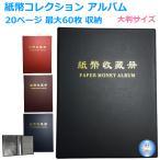 紙幣コレクション アルバム ホルダー 20ページ 最大60枚 収納可能 収集 保存用 ポケット ファイル 送料無料