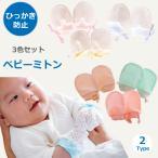 ベビー用 ミトン ひっかき防止 手袋 3色セット 左右兼用 新生児 赤ちゃん 出産祝 かきむしり防止 ひっ掻き メッシュ コットン 紐付き 送料無料