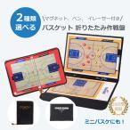 バスケットボール コーチングボード 作戦盤 A4サイズ×2面 マグネット 2タイプ 専用ペン付き コーチ 戦略 指導 板 送料無料