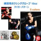 ボクシンググローブ 練習用 10oz 大人用 タイガーパターン 5カラー 10オンス 2個セット