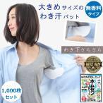 あせワキパット 1,000枚入り ちょっと大きめサイズ 無香料タイプ 白色 不織布製 まとめ買い わき汗パット