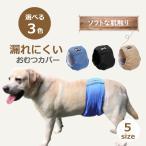 ペット 犬用 介護 オムツカバー オス用 5サイズ 3カラー マナーベルト マナーバンド 生理 マナーパンツ おしっこ おむつカバー