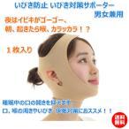 いびき防止 サポーター 1枚 フェイス マスク 面ファスナー 男女兼用 送料無料