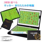 サッカーボード 作戦盤 A4サイズ×2面 マグネット 2タイプ 専用ペン付き コーチ 戦略 指導 板 送料無料