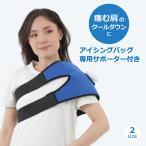 アイシングバッグ 肩 膝 腰用 サポーター付き 氷のう アイス バック 2サイズ クールダウン 氷嚢 スポーツケア けが 腫れ 応急処置