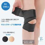 ラップタイプで調節可能な膝サポーター