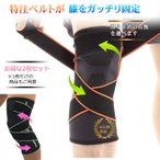 通気性 怪我防止 靭帯 膝 伸縮性