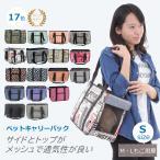 ペットキャリーバック サイドとトップがメッシュで通気性の良い ペット バッグ 全8色 Sサイズ 軽くて持ち運びラクラク 病院やお散歩に 送料無料