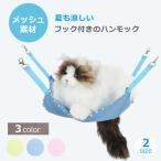 猫 ハンモック フック付き メッシュ軽量タイプ 2サイズ キャットハンモック