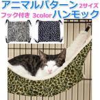 【送料無料】 猫 ペット ハンモック アニマルパターン 秋冬用 ふかふか モコモコ フック付き 軽量タイプ キャットハンモック ベッド 3カラー