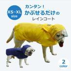 犬用レインコート ペット ポンチョ カッパ 小型 中型 大型犬 防水 透明フード 帽子付 ドッグ 雨具 ポータブル 軽量 反射材付