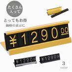 プライスカード プライスキューブ カード19枚+プライス設置台16個 セット お値段スッキリ表示