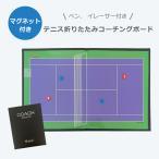 テニス コーチングボード 作戦盤 A4 マグネット 専用ペン付き コーチ 戦略 指導 板 送料無料