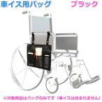 介護 車イス用バッグ ブラック 車椅子 バック 収納 かばん 車いす 小物入れ 黒送料無料