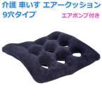介護 車いす エアークッション 9穴タイプ 床ずれ防止 表面 起毛 空気 車椅子 座布団 角座 エアポンプ付き 送料無料