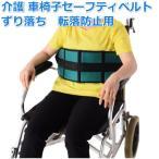 介護 車椅子 セーフティベルト 車いす 転落 ガード 車イス ずり落ち 防止 送料無料