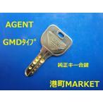 AGENT(エージェント) 純正キー GMDタイプ  GMD-500 ディンプルキー 合鍵 スペアキー