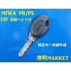 MIWA純正の合鍵ですMIWA(美和ロック)PR PS UD樹脂ヘッド付
