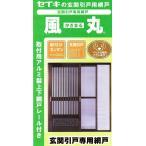 ショッピング網戸 SEIKI  セイキ 風丸  玄関引戸用網戸  SKM-3 引戸式パネル網戸