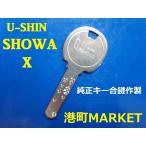 メーカー純正の合鍵ですU-SHIN SHOWA X ディンプルキー