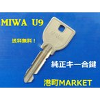 MIWA(美和ロック)純正キー   U9 U5 合鍵 スペアキー