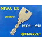MIWA純正の合鍵ですMIWA(美和ロック)  UR