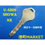 U-SHIN SHOWA 純正キー NX ディンプルキー 合鍵 スペアキー