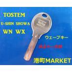 U-SHIN SHOWA TOSTEM(トステム)LIXIL 純正キー WN WX WS ウェーブキー 合鍵 スペアキー