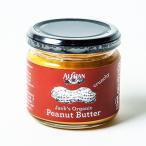 ミニサイズ オーガニック ピーナッツバタークランチ120g  アリサン 有機 砂糖不使用