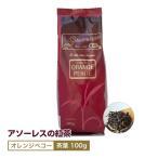 アソーレスの紅茶 オレンジペコー 茶葉 100g