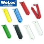 ウェーロック WeLoc クリップイットPA50mm 8個セット スウェーデン製 CLIP-it  クロージャー、キッチンクリップ