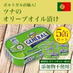 ツナのオリーブオイル漬け110g 5個セット