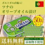 ツナのオリーブオイル漬け110g 50個セット