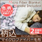 ショッピング柄 柄込マイクロファイバー毛布 2枚組 シンプル 5の付く日キャンペーン