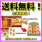 北海道限定 カズチープレッツェル じゃがポックル 北海道お菓子セット カズチープレッツェル×1個 じゃがポックル×4個 大人気 お試し