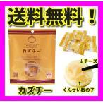 カズチー 7粒入り 1袋 井原水産 北海道 小樽 珍味 数の子 チーズ ご褒美 TVで話題!さんま ホンマでっかTV メール便送料無料