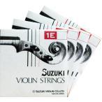 Suzuki スズキバイオリン弦 SET
