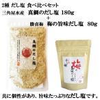 【 静岡 三角水産 鯛の だし塩 180g】+【 和歌山 勝喜梅 梅の旨味だし塩 80g 】2種だし塩 食べ比べセット