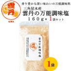 三角屋水産  雲丹の 万能調味塩 180g×1袋 /  出汁 塩 万能 調味料 ふりかけ