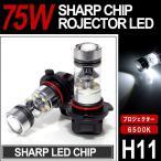10系 前期 後期 レクサス RX270 RX350 RX450h LED フォグランプ H11 75W SHARP 6500K/ホワイト 2個/1セット