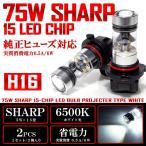 ランドクルーザープラド 150系 後期 LED フォグランプ H16 75W SHARP 6500K/ホワイト 2個/1セット