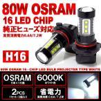 80系 ヴォクシー VOXY ハイブリッド含む LED フォグランプ H16 80W OSRAM 6000K/ホワイト 2個/1セット