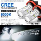ステップワゴンスパーダ RP系 RP3 RP4 フォグランプ LED コーナーリングランプ LED H8 30W CREE  6000K/ホワイト 2個/1セット