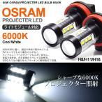 ステップワゴンスパーダ RP系 RP3 RP4 フォグランプ LED コーナーリングランプ LED H8 80W OSRAM 6000K/ホワイト 2個/1セット